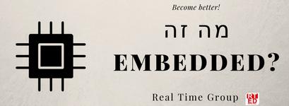 מה זה Embedded
