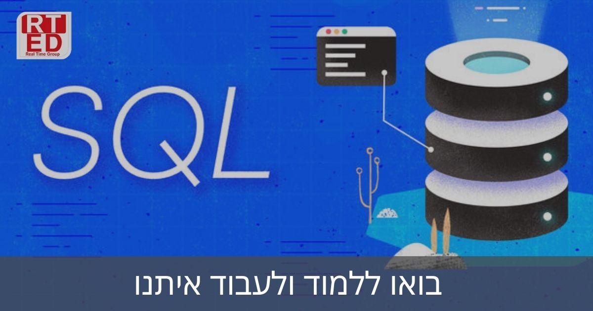 מדריך SQL למתחילים